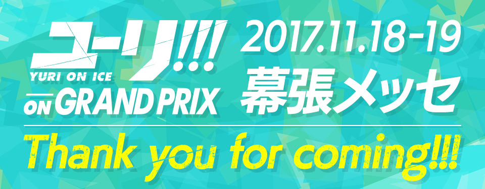 ユーリ!!! YURI ON ICE on GRAND PRIX 2017.11.18-19 Thank you for coming!!!